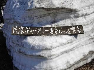 150424mugiwara.jpg