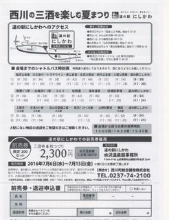 スキャン_20160703 (2).jpg