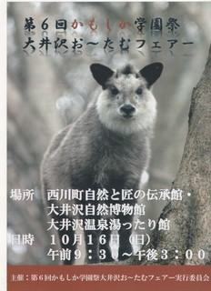 スキャン_20161006 (3).jpg