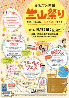 ポスターデータ    (三山祭り).jpg