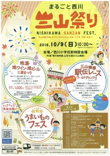 三山祭りチラシ2016.jpg