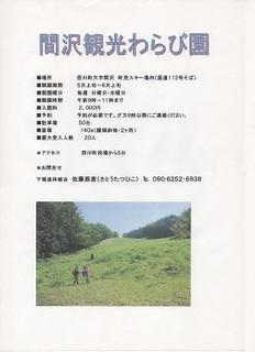 観光ワラビ園(間沢編).jpg